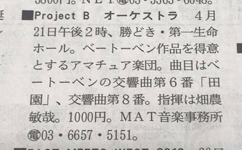 img_日経夕刊20190408.jpg